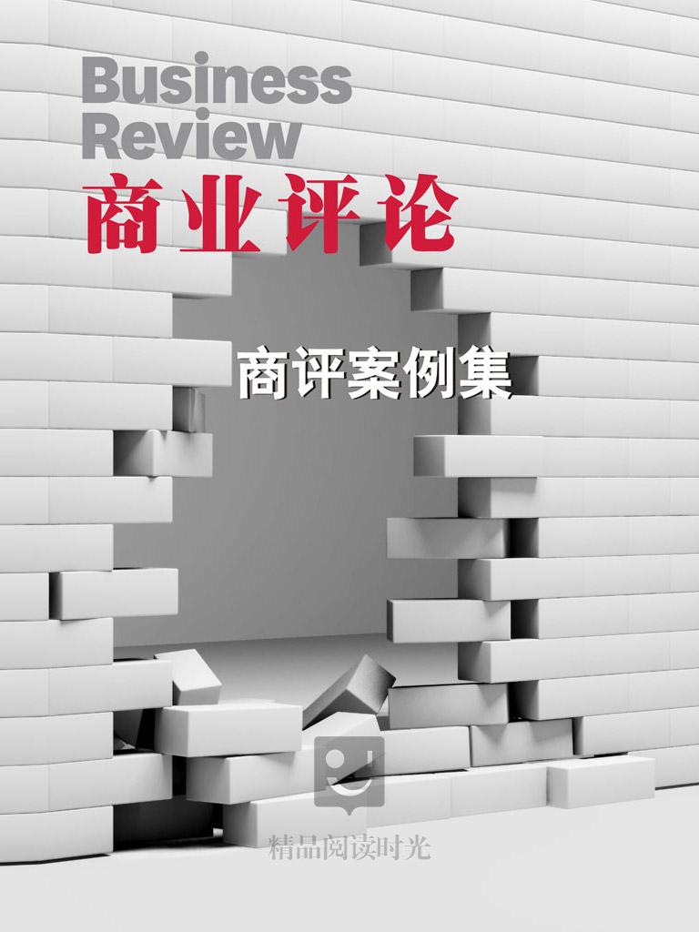 商业评论·商评案例集