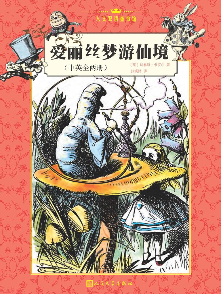 爱丽丝梦游仙境(中英全两册)