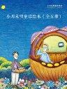 小川未明童话绘本(全五册)