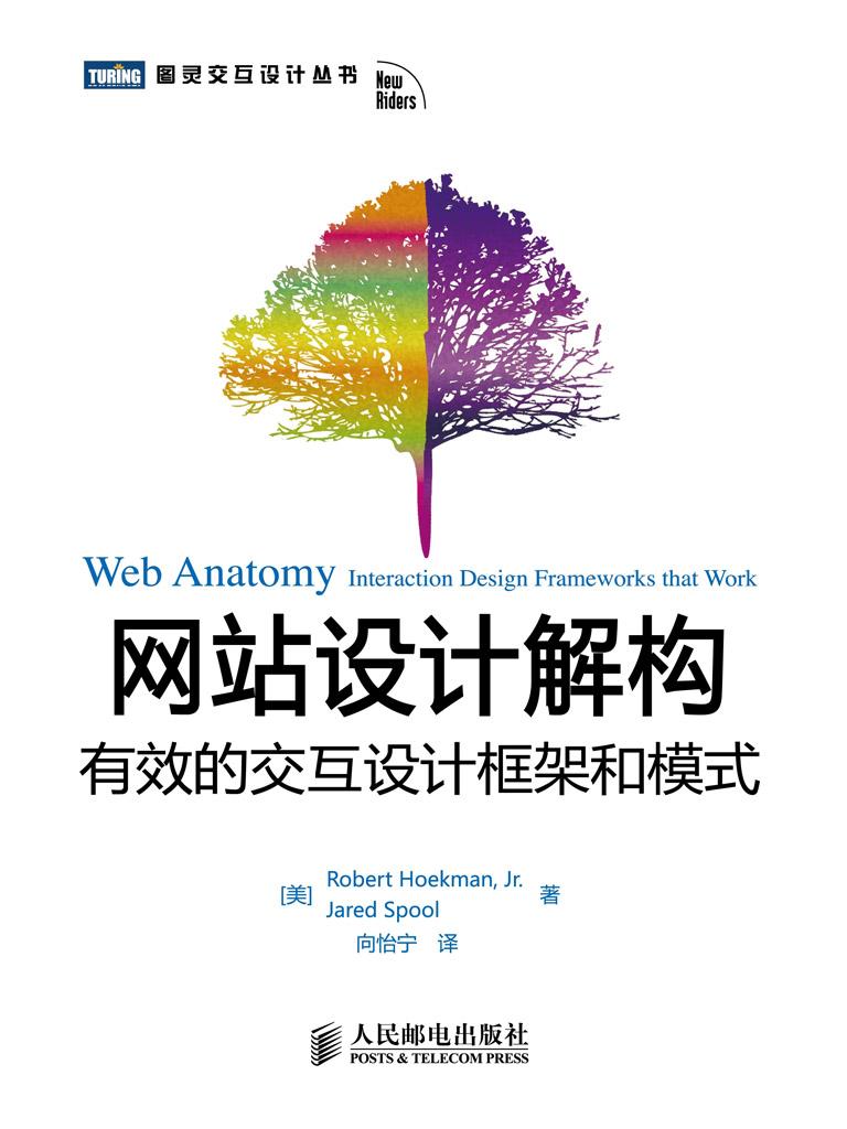 网站设计解构:有效的交互设计框架和模式