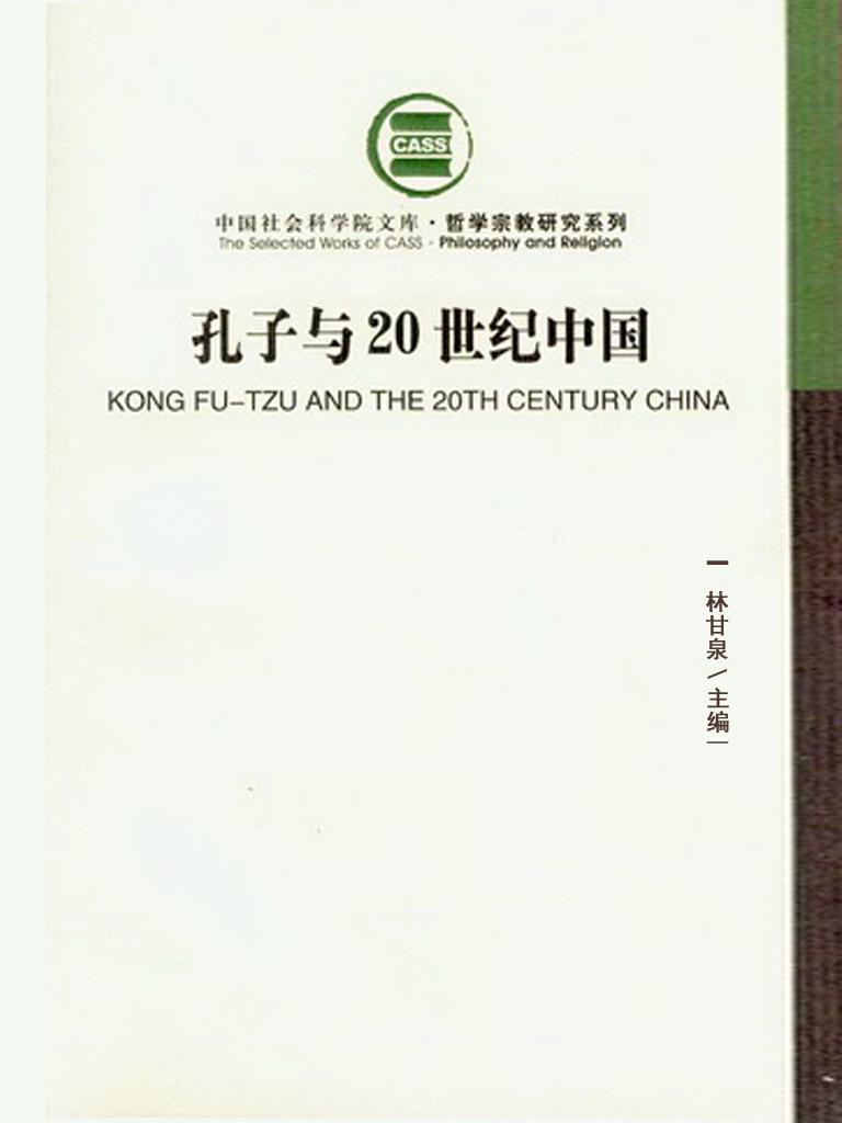 孔子与20世纪中国