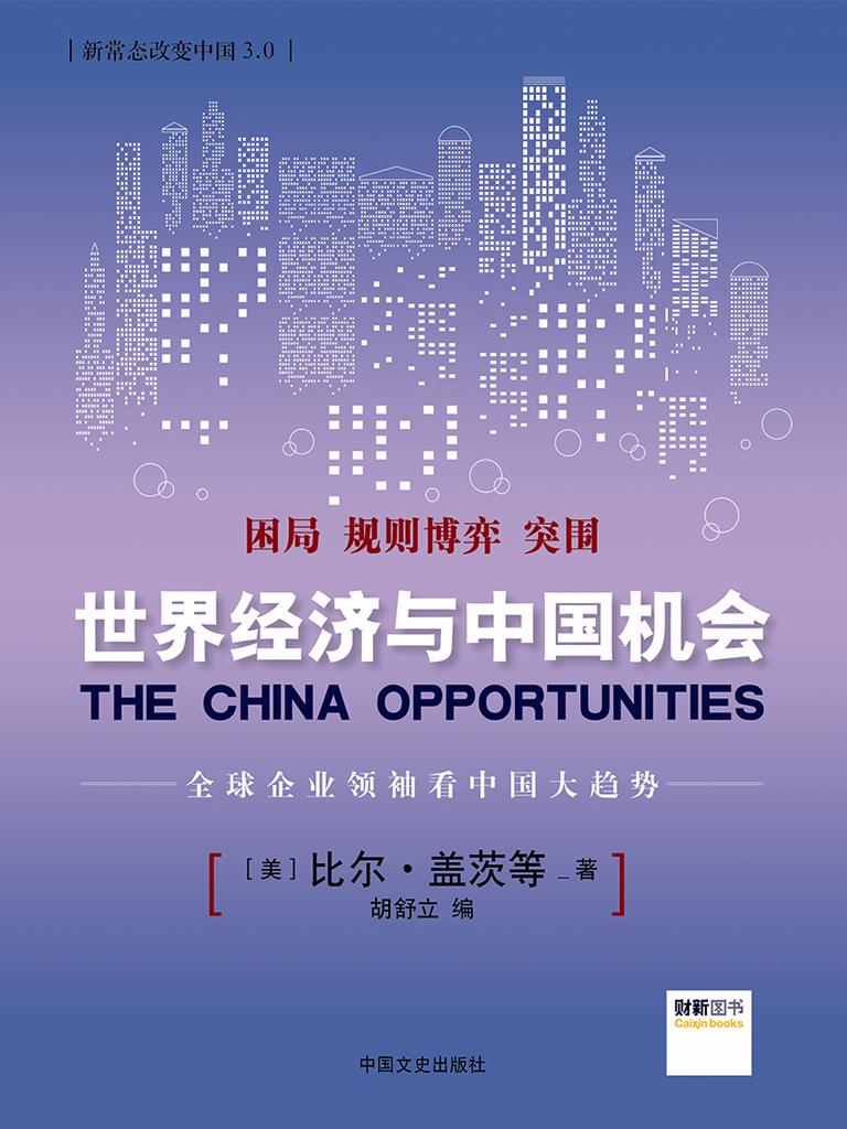 新常态改变中国3.0:世界经济与中国机会
