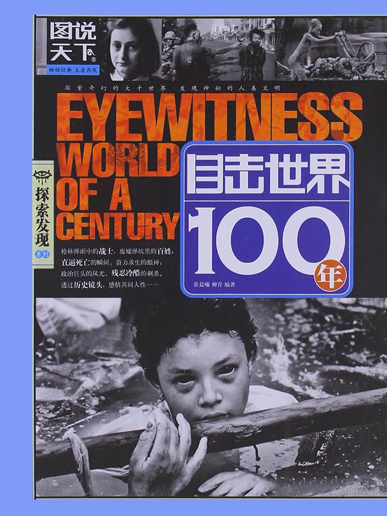 目击世界100年(图说天下·探索发现系列)