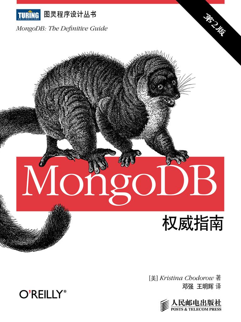 MongoDB权威指南(第2版)