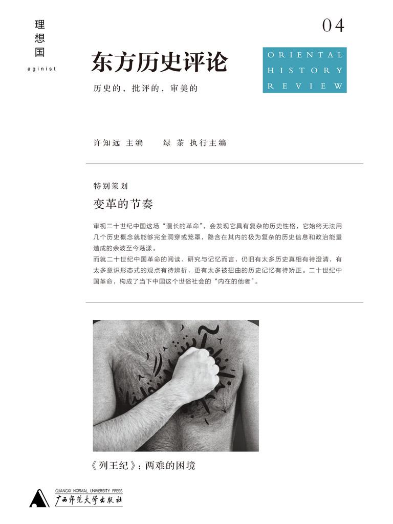 东方历史评论:第四辑