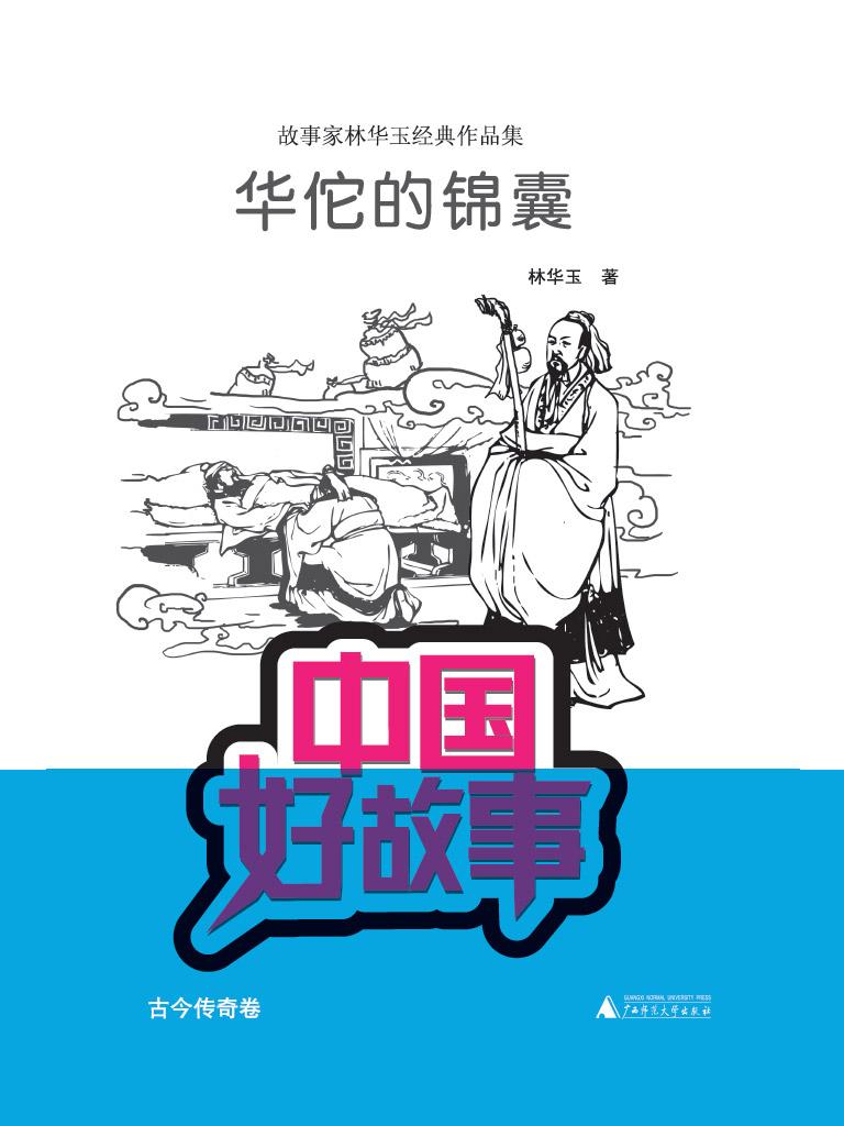 华佗的锦囊(中国好故事)