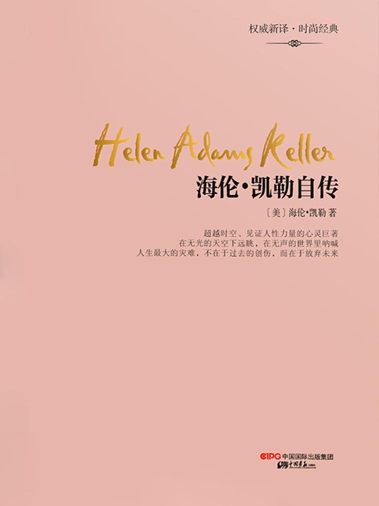 海伦·凯勒自传(权威新译版)