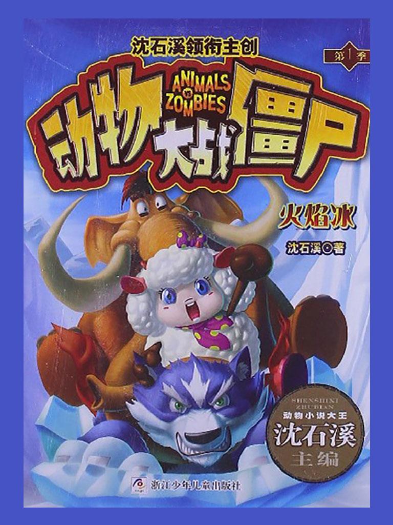 动物大战僵尸:火焰冰