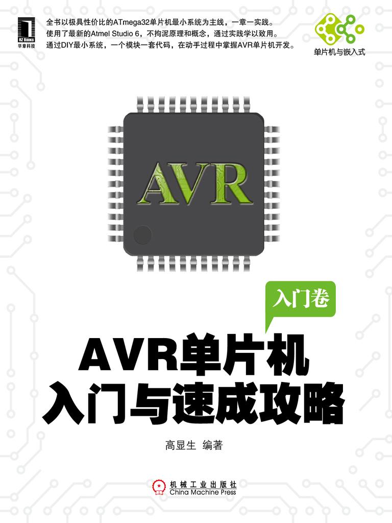 AVR單片機入門與速成攻略