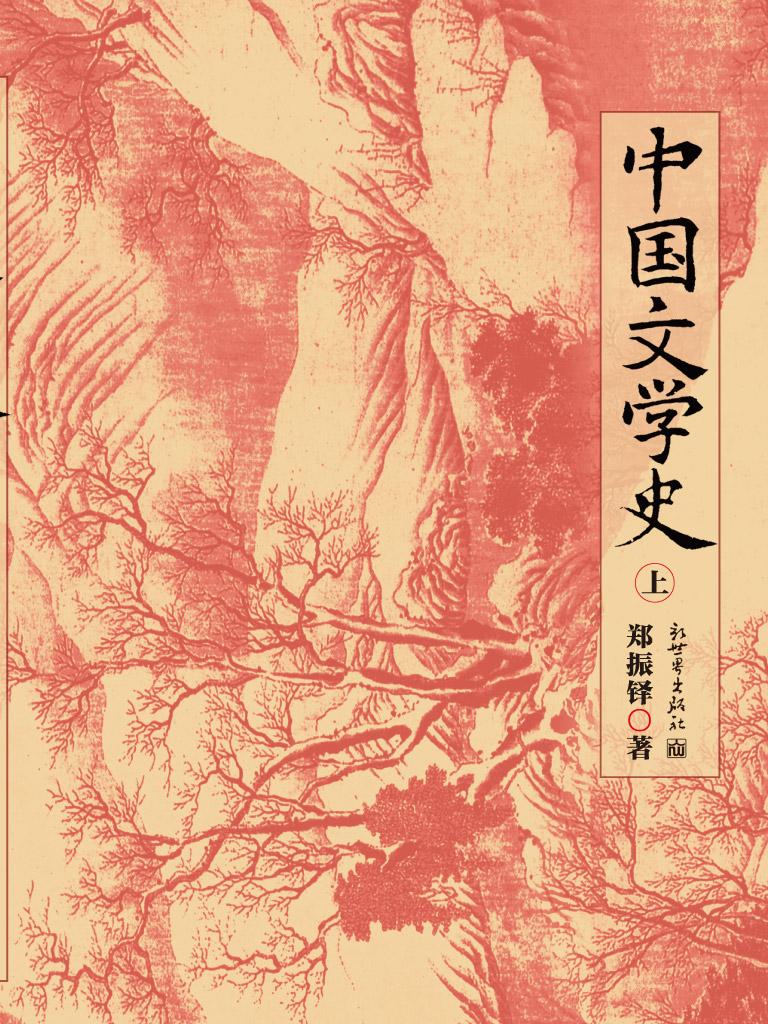 中国文学史 上