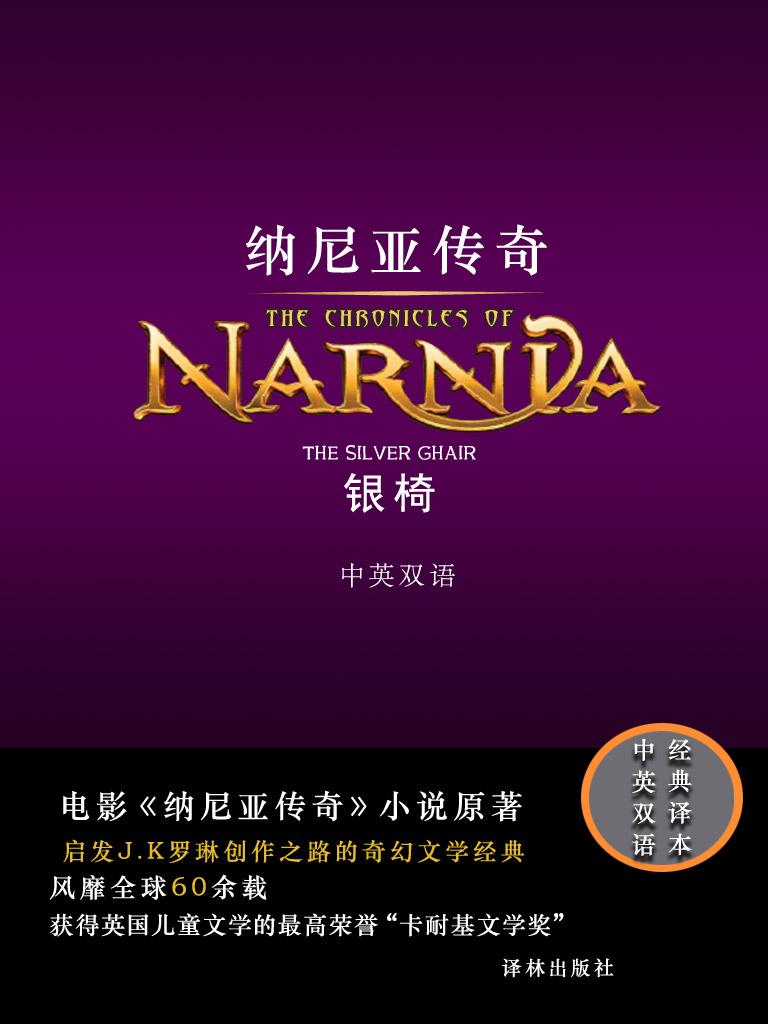 纳尼亚传奇:银椅(中英双语)
