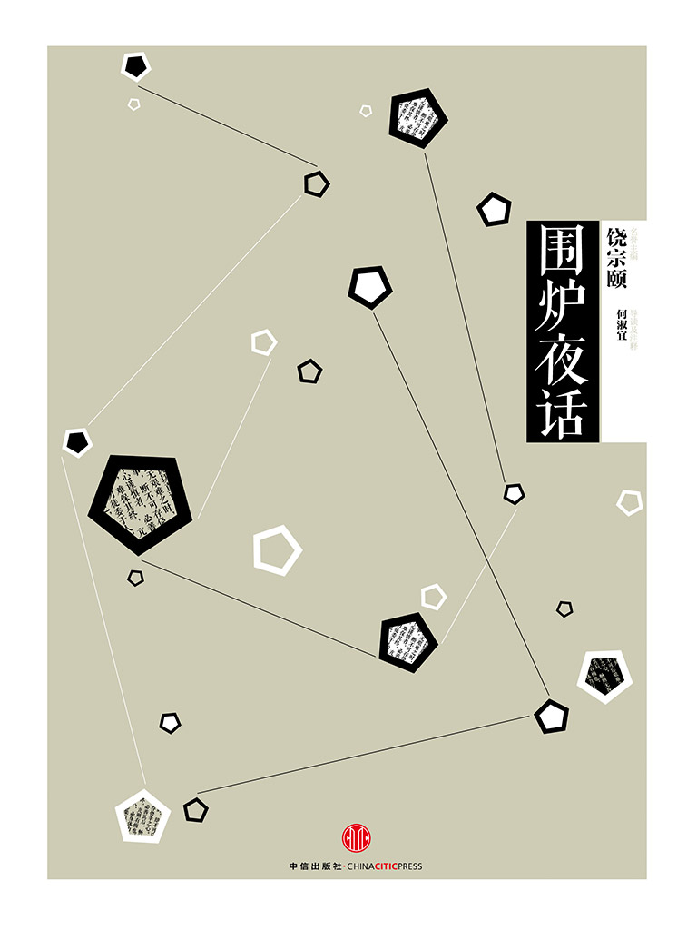 中信国学大典:围炉夜话
