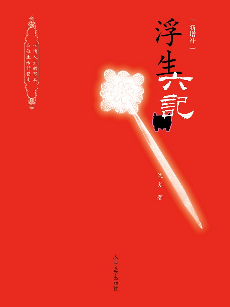 浮生六记(新增补)
