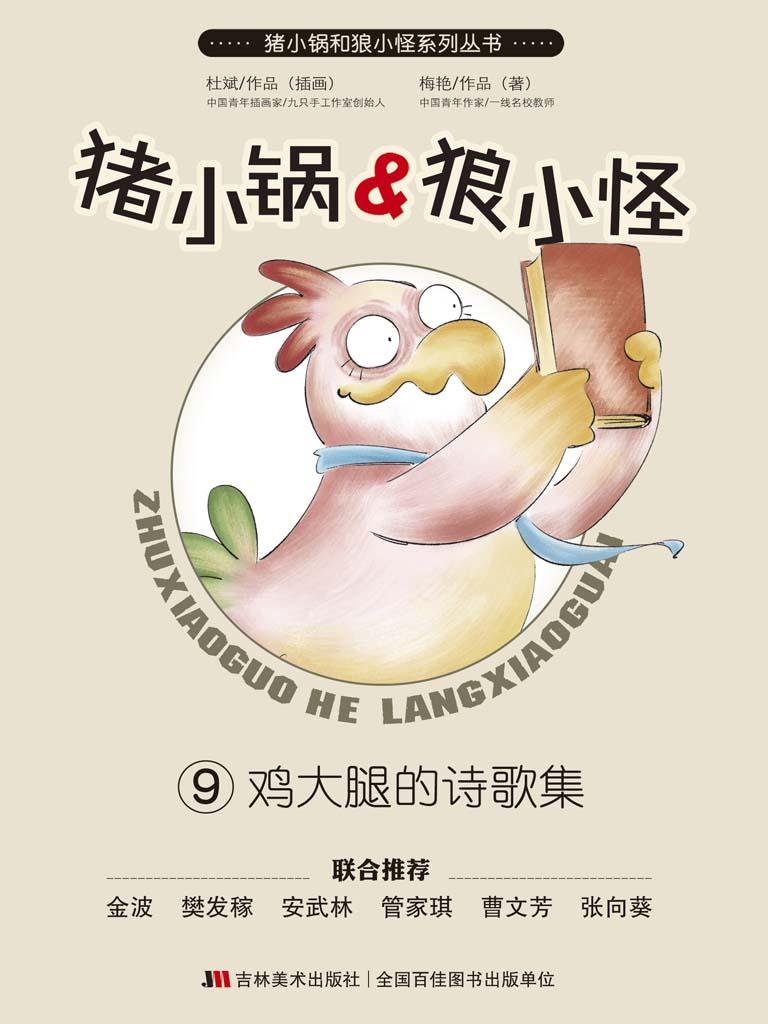 猪小锅和狼小怪 9:鸡大腿的诗歌集