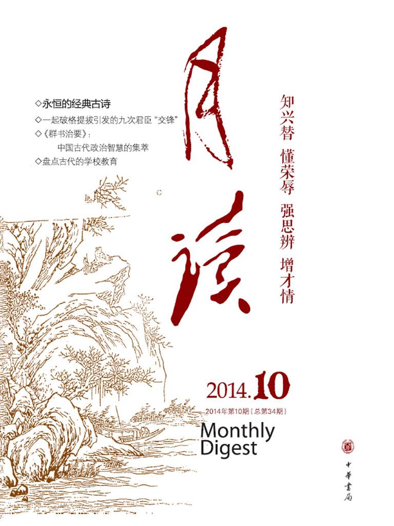 月读(2014年第10期)