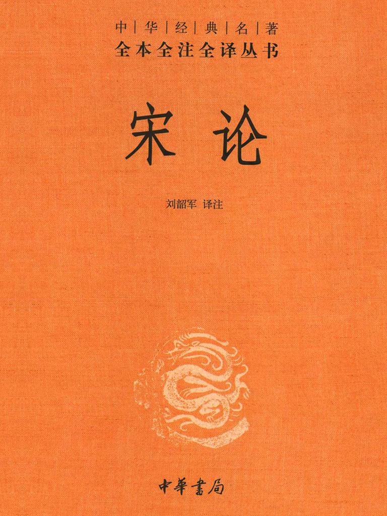 宋论:中华经典名著全本全注全译丛书