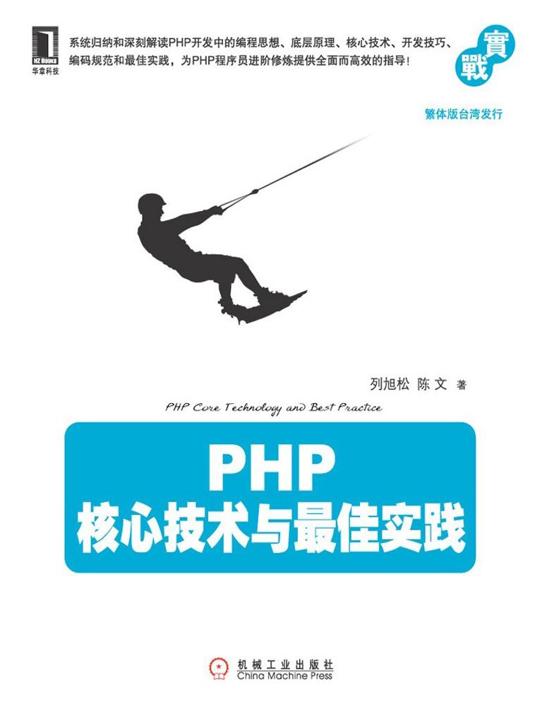 PHP核心技术与最佳实践