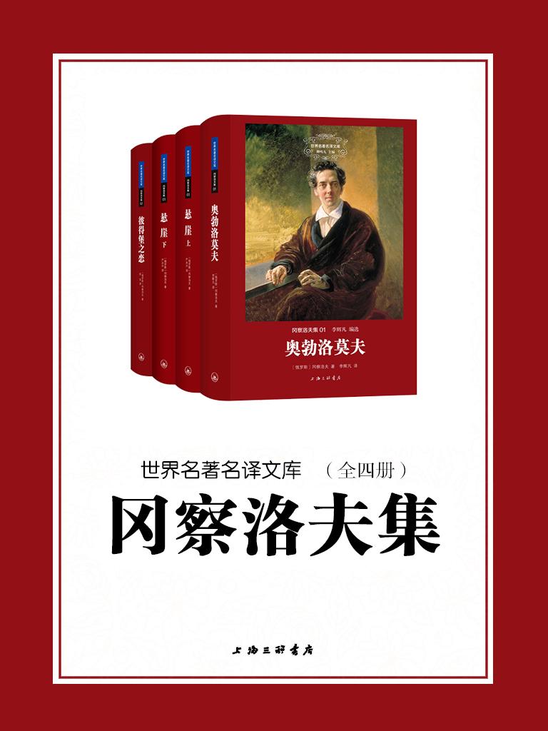 冈察洛夫集(世界名著名译文库 全四册)