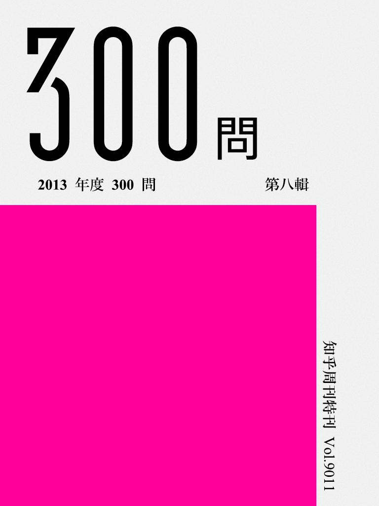 知乎周刊·2013年度300问(第八辑)