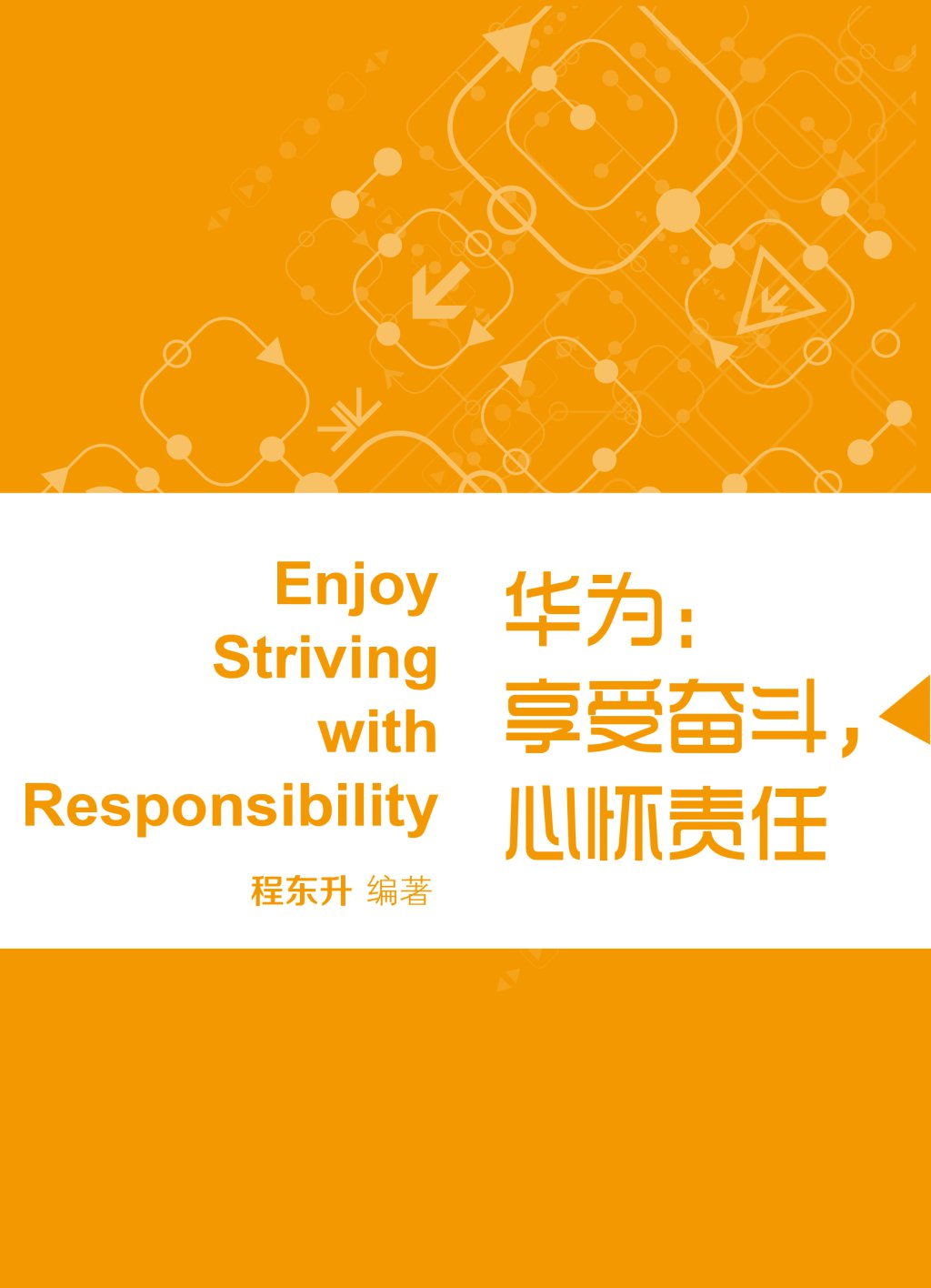 华为:享受奋斗,心怀责任(蓝狮子速读系列-管理026)