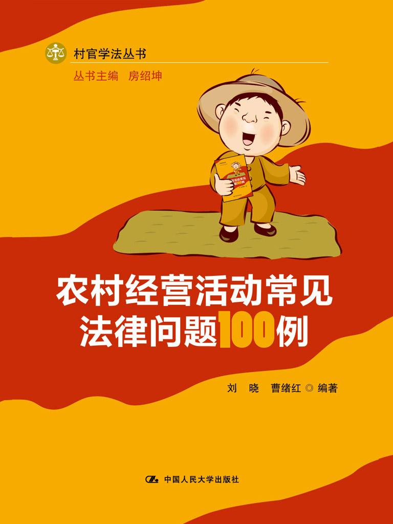 农村经营活动常见法律问题100例