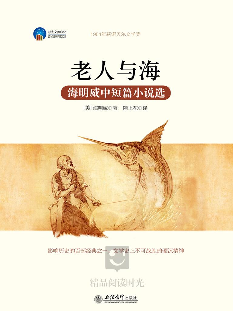老人与海:海明威中短篇小说选