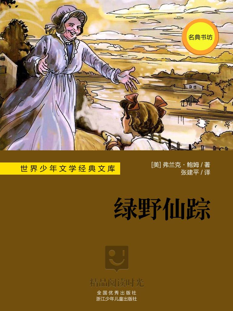 世界少年文学经典文库:绿野仙踪