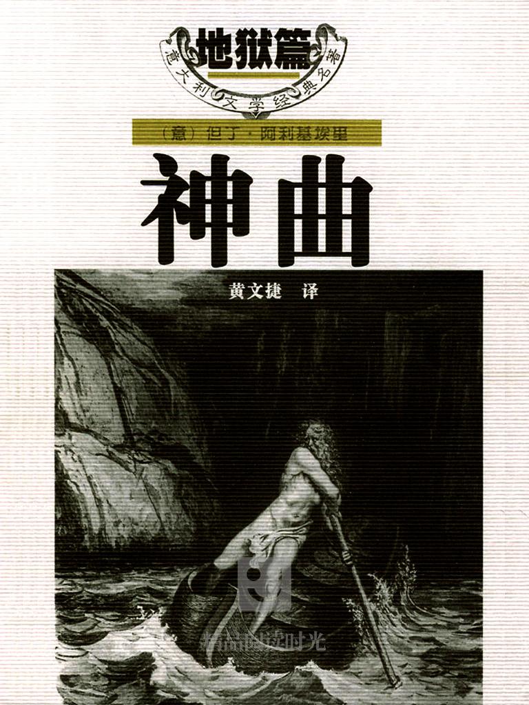 神曲(译林版)