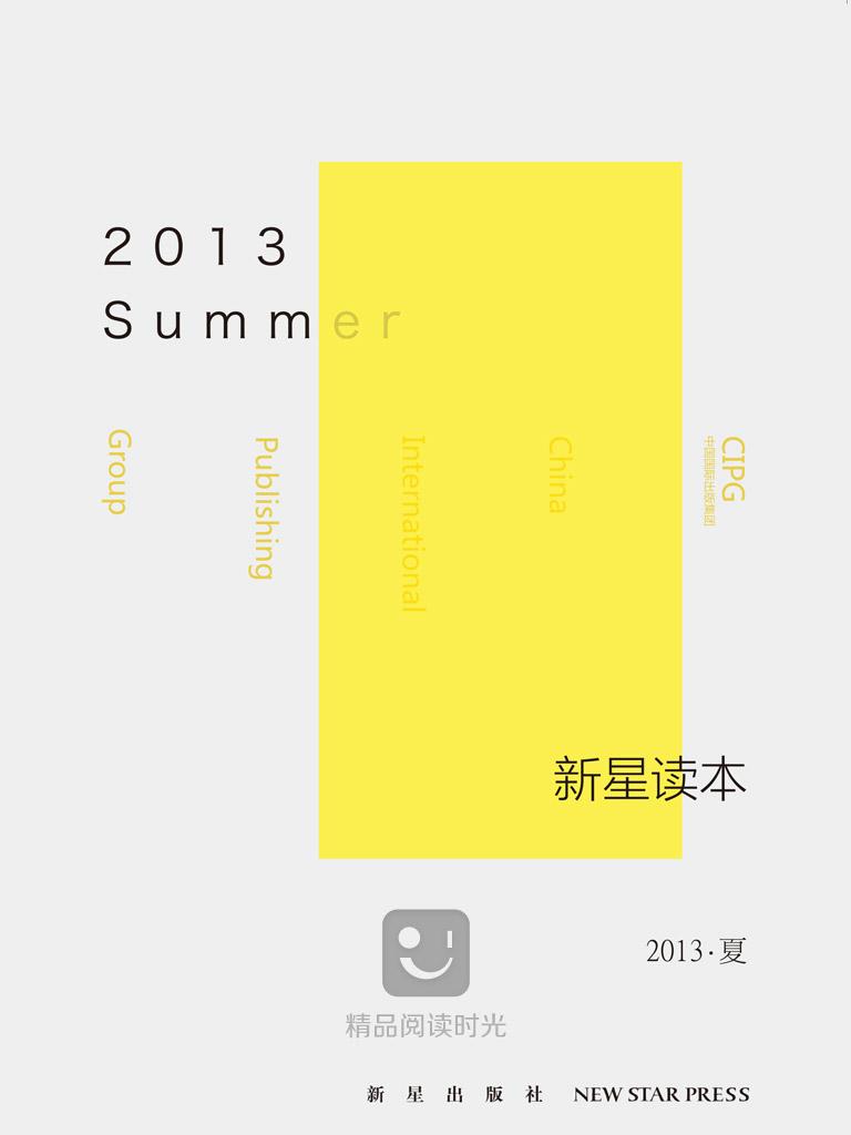 新星读本(2013·夏)