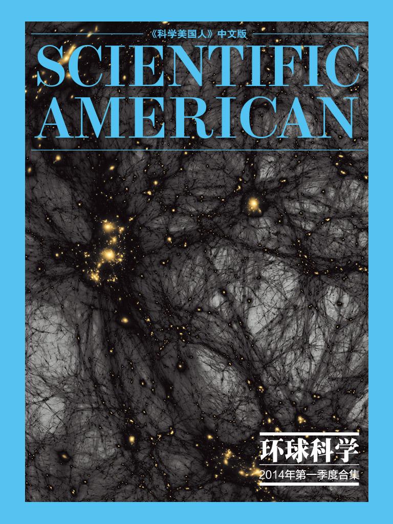 环球科学·2014年第一季度合集