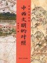 许倬云说历史:中西文明的对照
