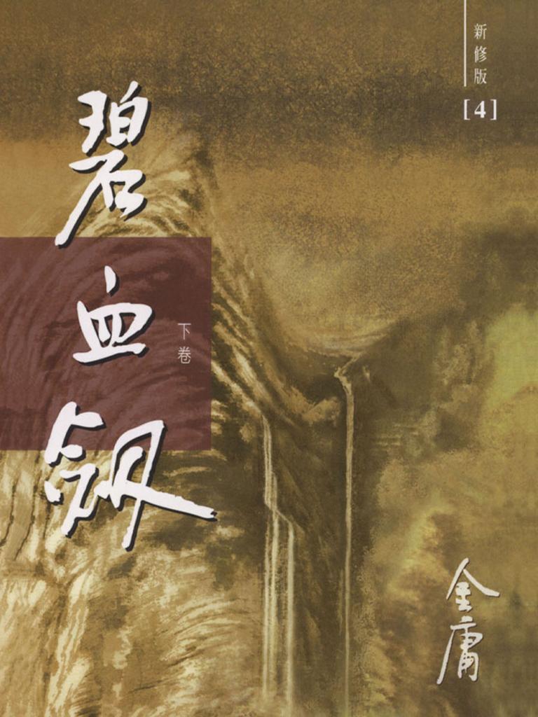 碧血剑(新修版·下卷)