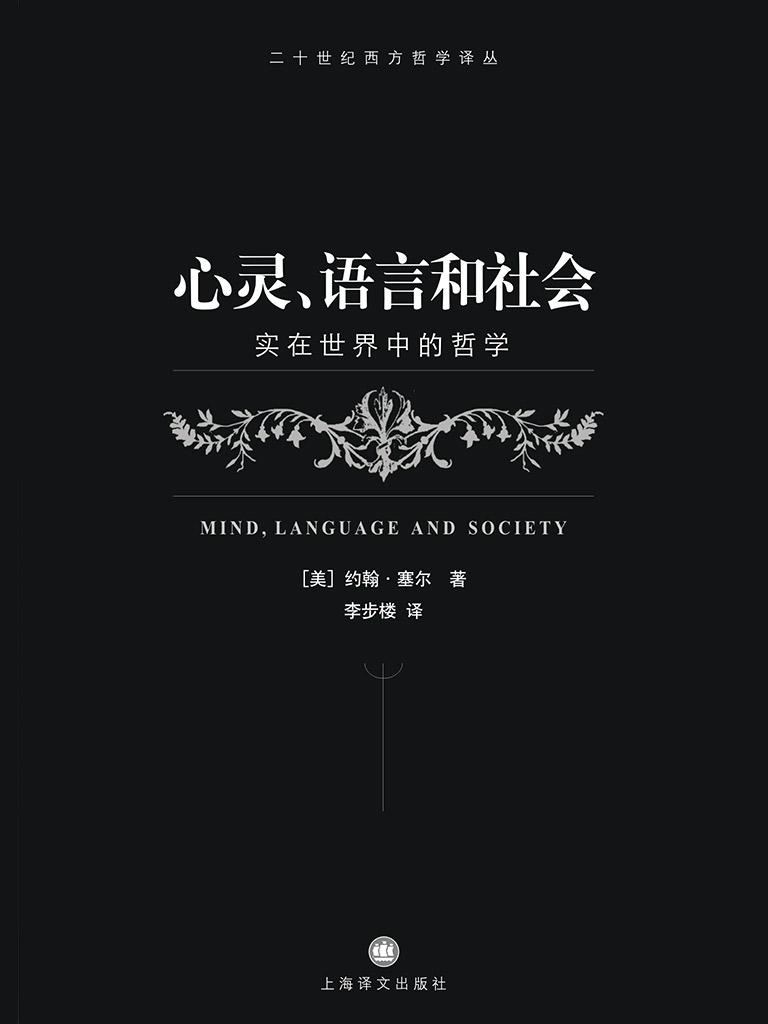 心灵、语言和社会:实在世界中的哲学(二十世纪西方哲学译丛)