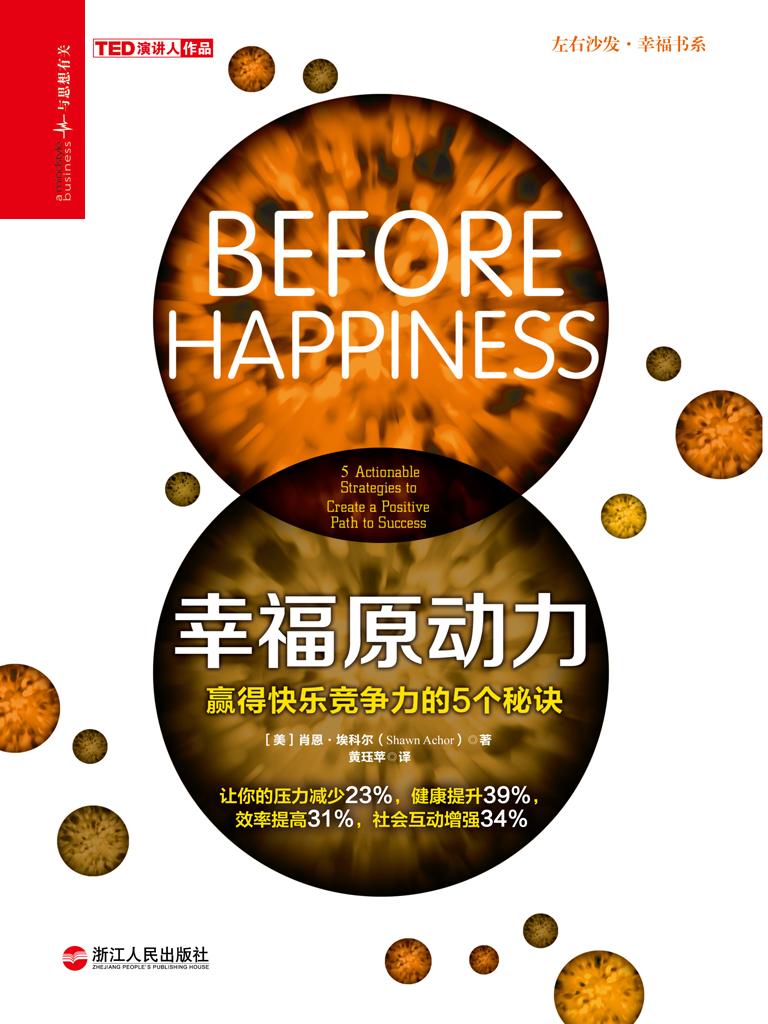 幸福原动力