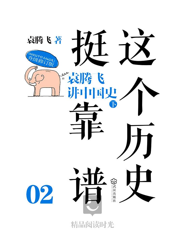 这个历史挺靠谱 2:袁腾飞讲中国史 下