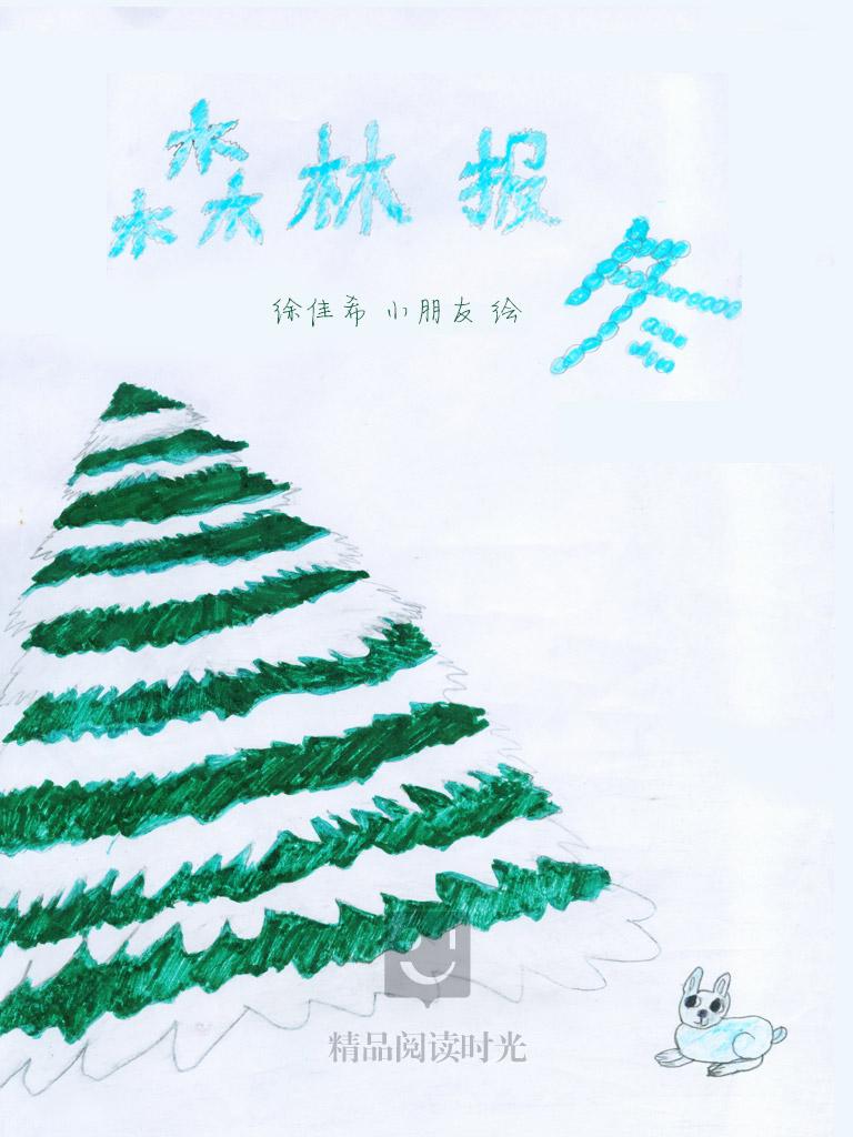 森林报·冬