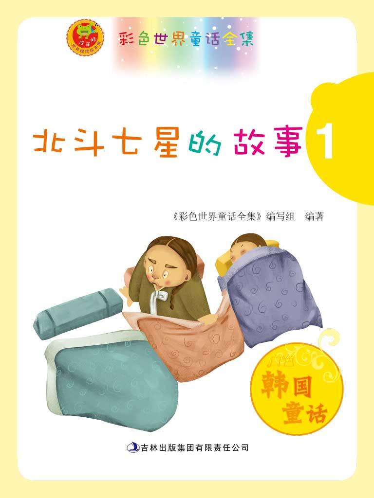 北斗七星的故事(韩国童话)