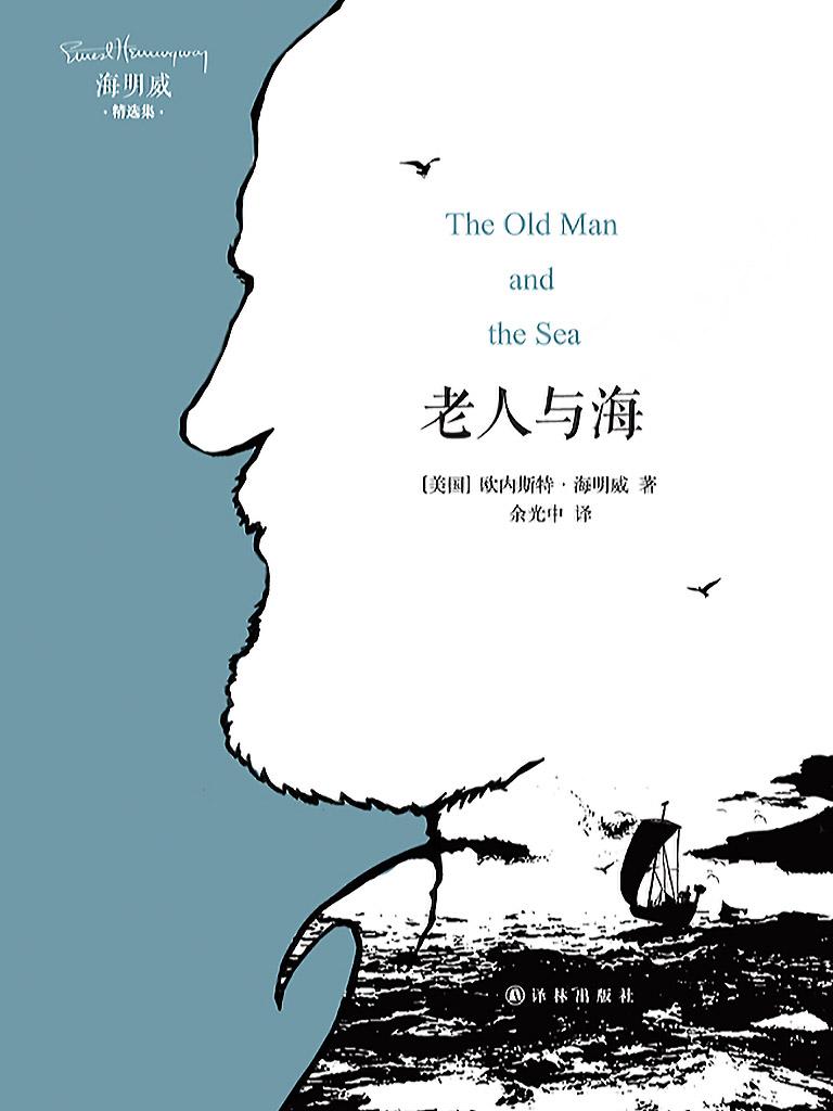 老人与海(译林版)