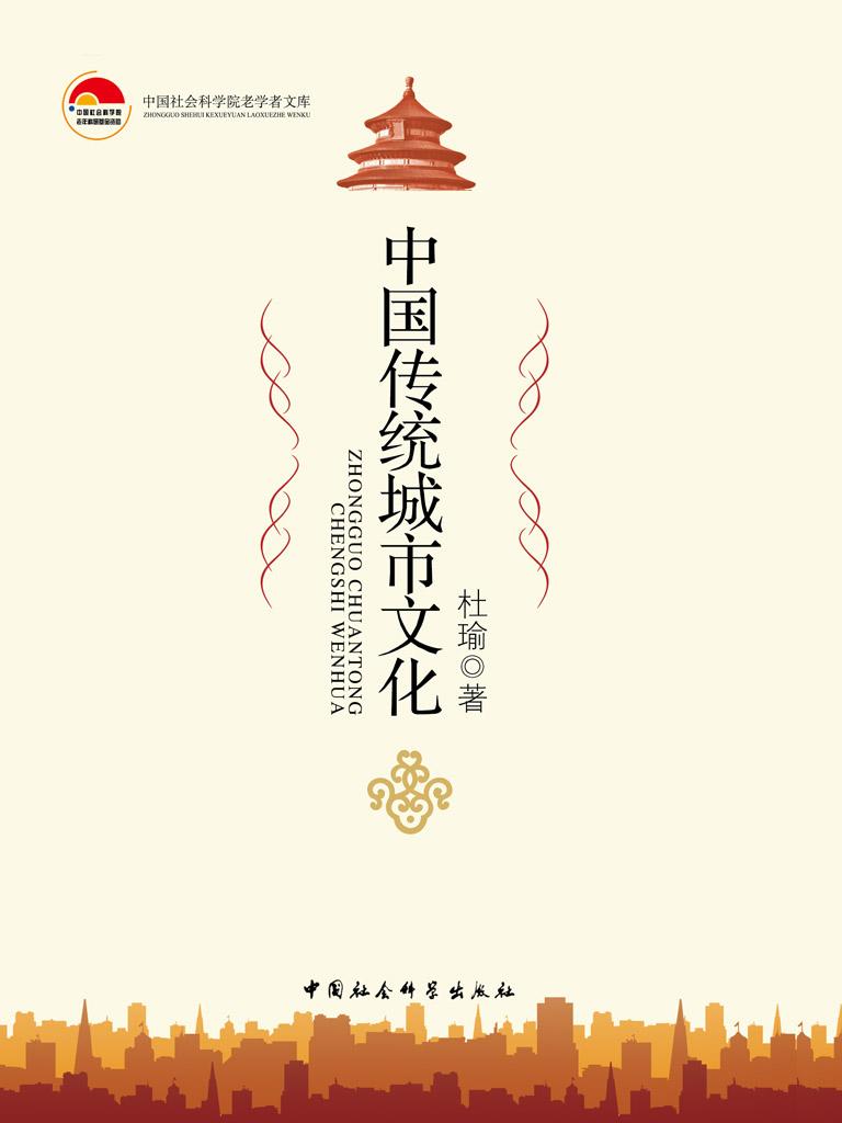中国传统城市文化