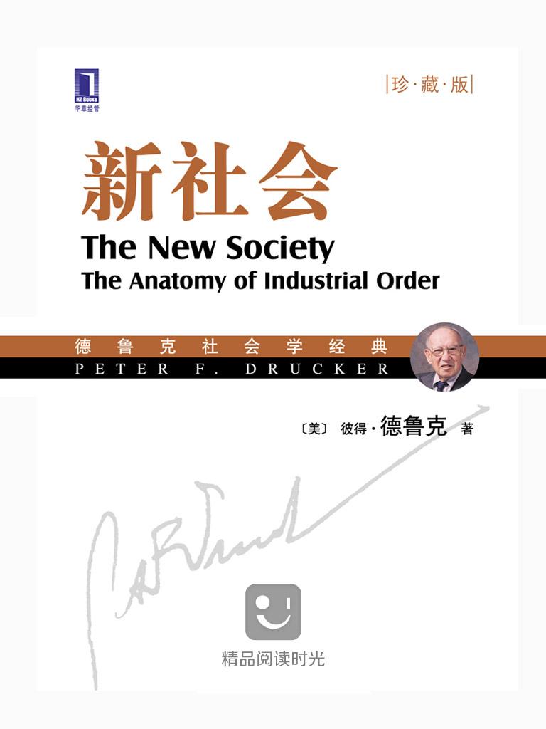 新社会(珍藏版)