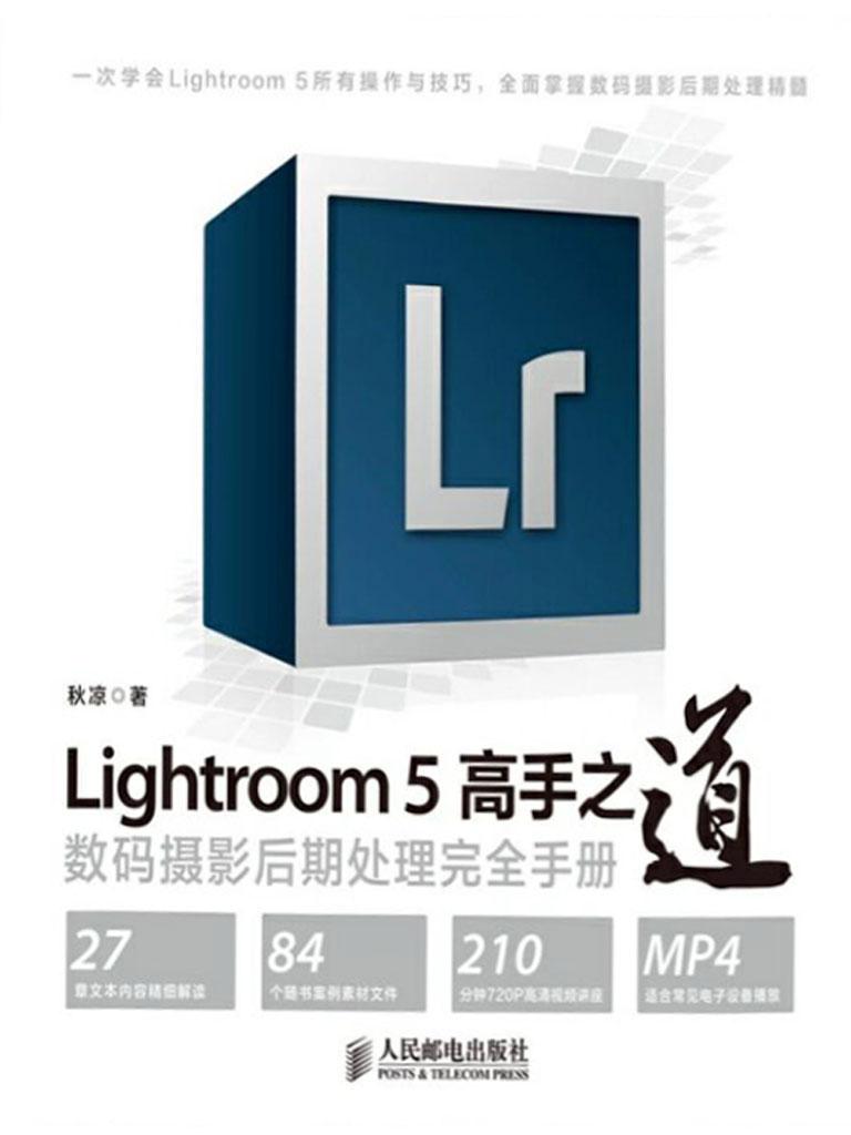 Lightroom 5高手之道:数码摄影后期处理完全手册