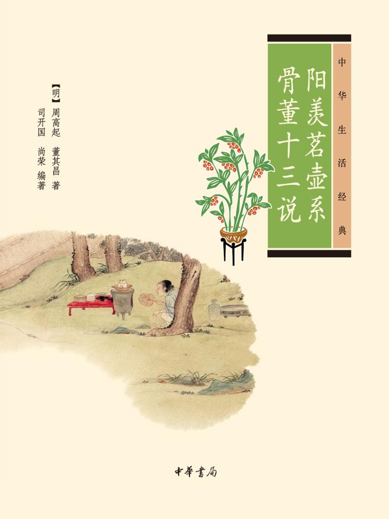 阳羡茗壶系·骨董十三说:中华生活经典