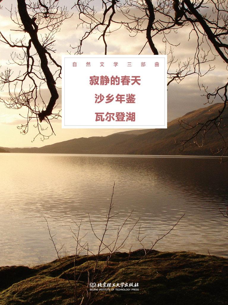 自然文学三部曲(寂静的春天|沙乡年鉴|瓦尔登湖)