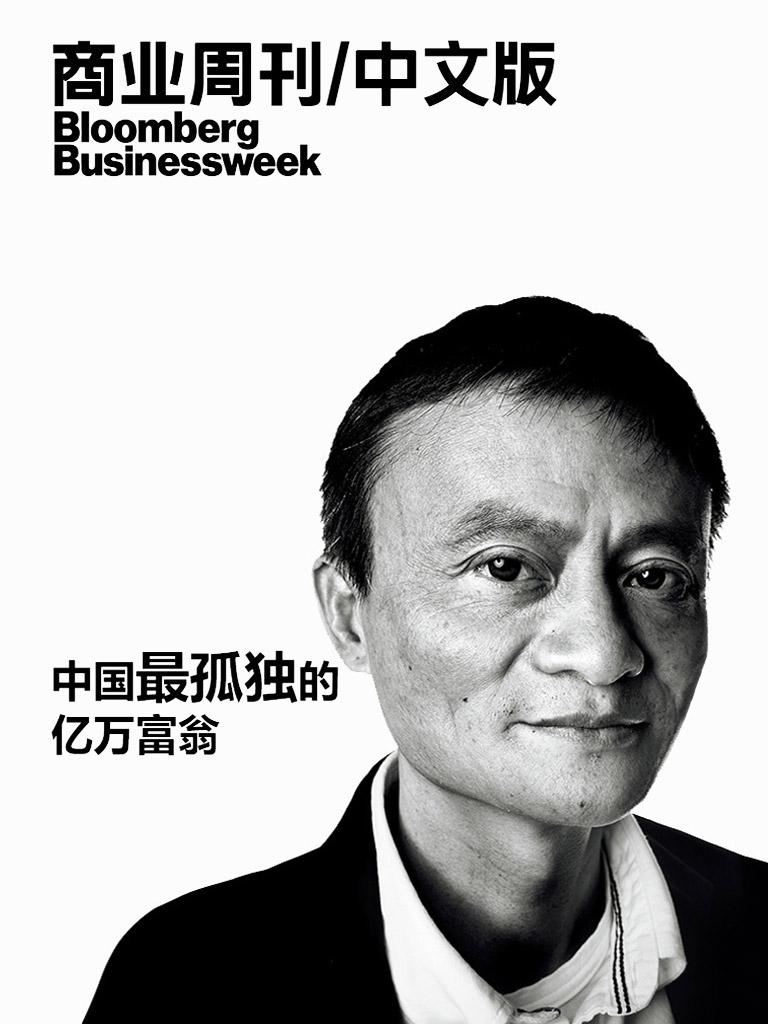 彭博商业周刊:中国最孤独的亿万富翁