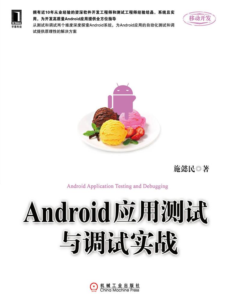 Android应用测试与调试实战