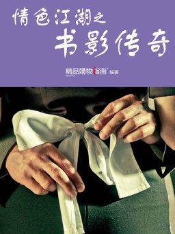 情色江湖之书影传奇
