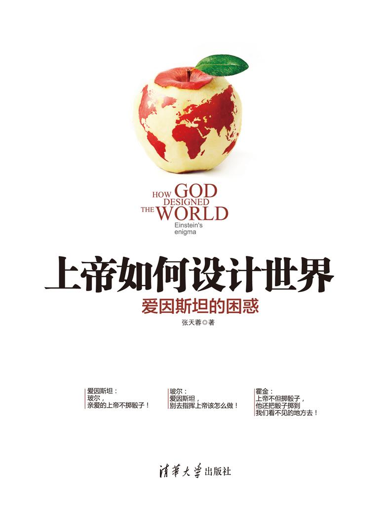 上帝如何设计世界:爱因斯坦的困惑