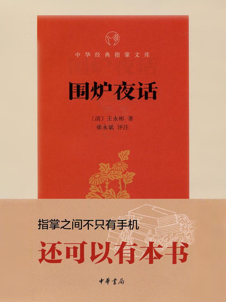 围炉夜话(中华经典指掌文库)