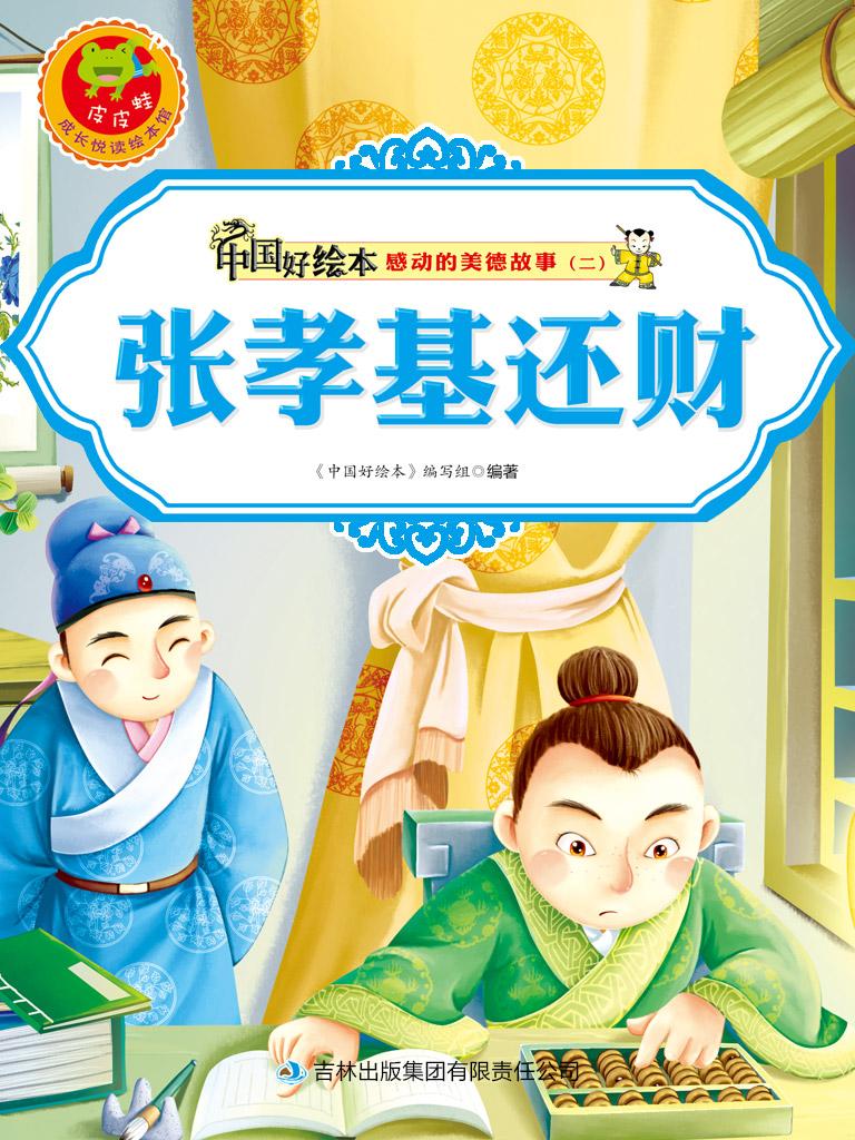 张孝基还财(感动的美德故事系列二 10)