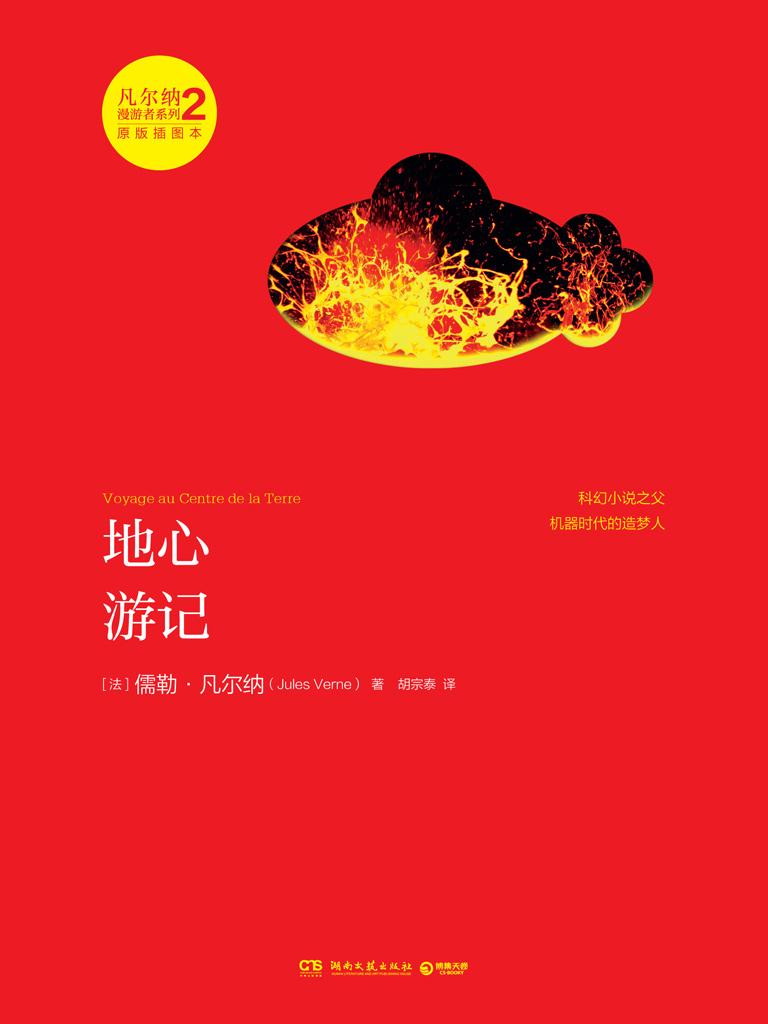 地心游记(凡尔纳漫游者系列 2)